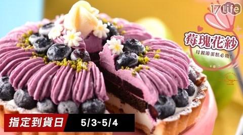 JOYCE/喬伊絲手工甜品/母親節/母親節蛋糕/宅配蛋糕/莓果/藍莓/莓瑰花紗/預購蛋糕/甜點/蛋糕