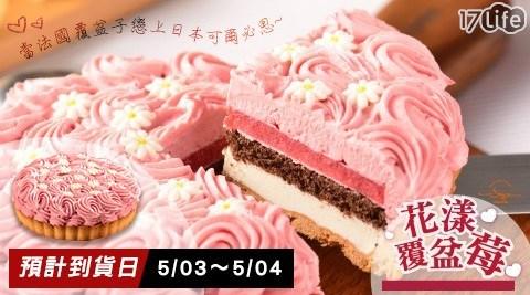 JOOYCE手工甜品/母親節蛋糕/母親節/蛋糕預購/蛋糕/花漾覆盆莓/莓果蛋糕/喬伊絲甜品