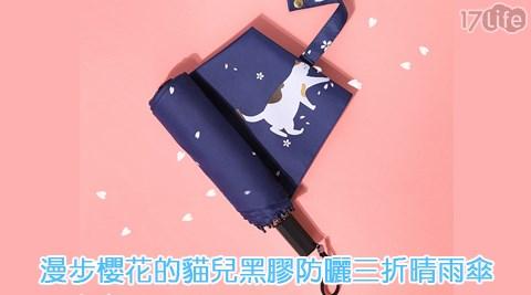 漫步櫻花的貓兒黑膠防曬三折晴雨傘/晴雨傘/雨傘/防曬/黑膠