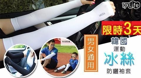 【限時三天特賣】韓國男女通用運動冰絲防曬袖套