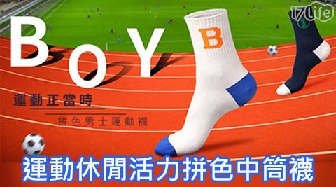 男襪/運動襪/襪子