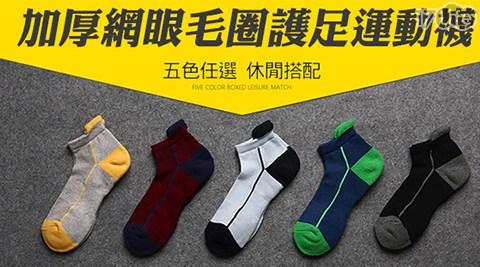 襪子/運動襪/護足襪/加厚襪/防滑襪/吸汗滑