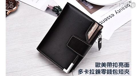 錢包/皮夾/卡包/卡夾/零錢包/短夾