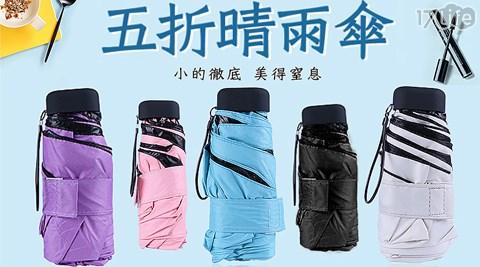 超輕迷你黑膠防曬五折晴雨傘/晴雨傘/防曬/雨傘