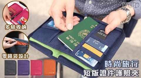 收納包/證件夾/證件包/護照夾/護照包
