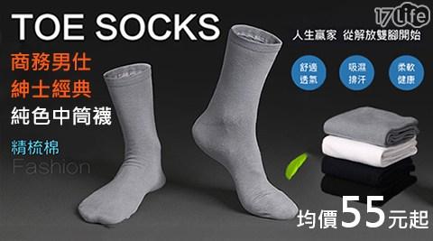 中筒襪/襪子/男士襪/商務