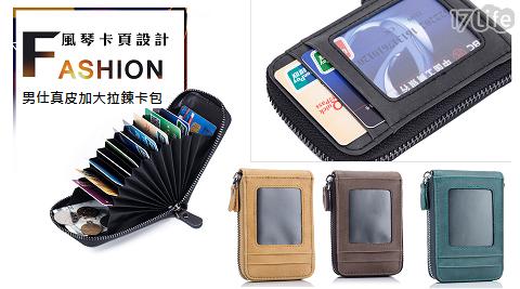 卡包/信用卡包/卡片夾/卡片包/真皮