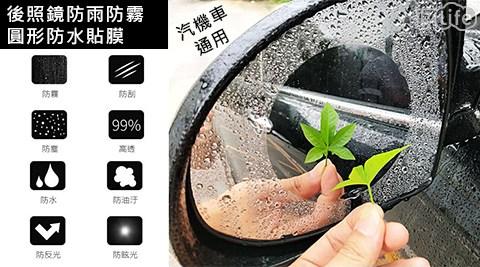 汽機車通用後照鏡防雨防霧圓形防水貼膜