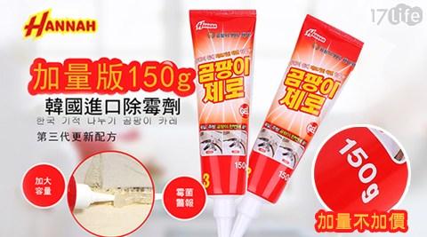 韓國奇蹟魔俐第3代加量版浴室瓷磚牆面除霉劑150ml