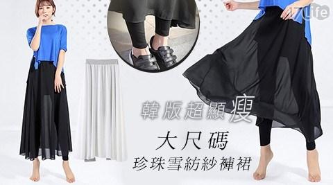 韓版超顯瘦大尺碼珍珠雪紡紗褲裙