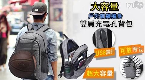 背包/USB/後背包/籃球包/USB充電