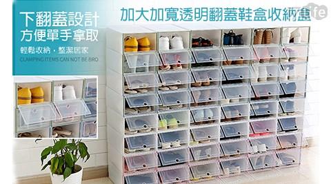加大加寬透明翻蓋鞋盒收納盒