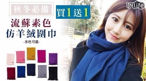圍巾/披巾/仿羊絨/頭套/頭巾/買一送一
