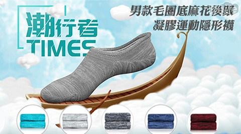 運動襪/隱形襪/防滑襪/男襪