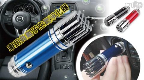 車用負離子空氣淨化器/空氣淨化器