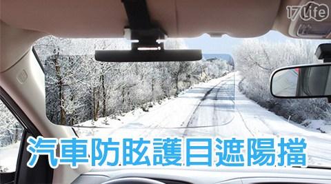汽車防眩護目遮陽擋/遮陽