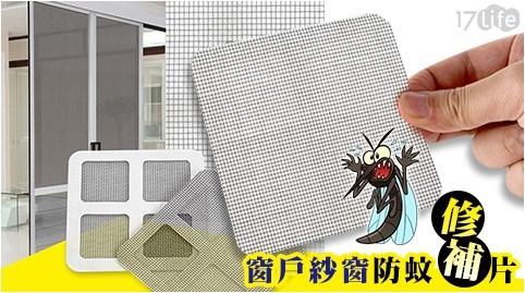 窗戶紗窗防蚊修補片