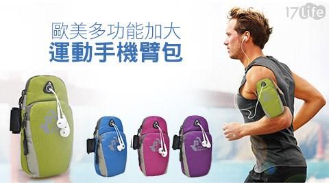 運動包/手機/手臂/臂包/跑步/包