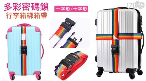 密碼鎖/多彩一字/十字形密碼鎖行李箱綁箱帶/行李箱/綁箱帶