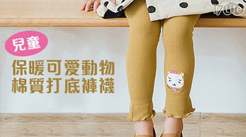 兒童保暖可愛動物刺繡綿質九分保暖打底褲襪/打底褲襪/兒童褲襪/褲襪/保暖/兒童/女童