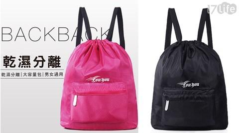 後背包/乾溼分離包/背包/防水包