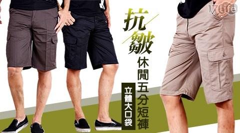 抗皺立體大口袋休閒工作短褲