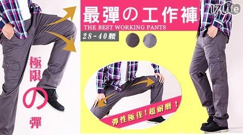 彈力/高磅/美式//工作褲/褲/長褲