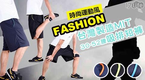 平均每件最低只要158元起(含運)即可購得台灣製極速乾透氣吸濕排汗短褲任選1件/2件/4件/8件/10件,顏色:黑色/灰色/藍色,尺寸:L/XL/3XL。
