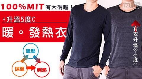台灣製/科技/羊毛/發熱衣/保暖/上衣
