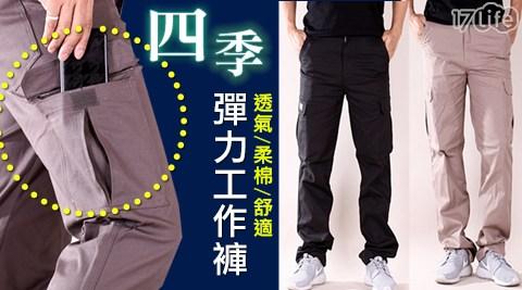 機能高彈力透氣工作褲