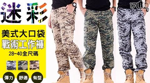 工作褲/迷彩褲/口袋工作褲/休閒褲/透氣褲