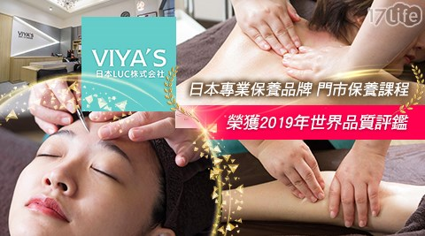VIYA'S薇亞絲專業保養品/日系美妝/醫美保養/VIYA'S/薇亞絲/專櫃美容/貴婦美容