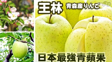 平均每顆最低只要59元起(含運)即可享有日本青森嚴選鮮脆王林無蠟蘋果6顆/12顆/18顆/30顆(230g±10%/顆)。