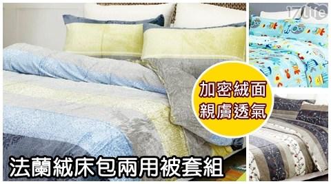 平均最低只要 999 元起 (含運) 即可享有(A)【I-JIA Bedding】法蘭絨鋪棉床包兩用毯被套組-雙人 1入/組(B)【I-JIA Bedding】法蘭絨鋪棉床包兩用毯被套組-雙人 2入/組