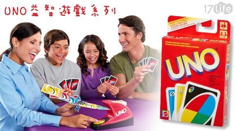 只要428元起(含運)即可享有原價最高1,299元UNO益智遊戲系列-卡通授權系列只要428元起(含運)即可享有原價最高1,299元UNO益智遊戲系列-卡通授權系列:(A)遊戲卡,款式:遊戲卡/冰雪奇緣/海綿寶寶/飛機總動員-打火英雄/迪士尼-蘇菲亞小公主/史努比/小熊維尼/(B)疊疊樂/..