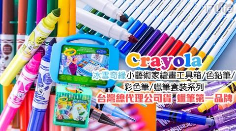 繪兒樂/Crayola/冰雪奇緣/藝術/繪畫工具箱/色鉛筆/彩色筆/蠟筆/繪畫/工具/塗鴉