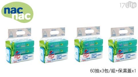 平均最低只要148元起(含運)即可享有【Nac Nac】嬰兒潔膚柔濕巾(厚款60抽)+保濕蓋:4組/6組/8組。