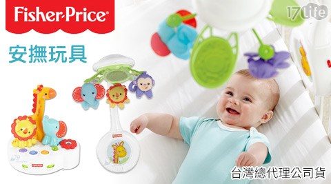 費雪牌/Fisher-Price/安撫/小夜燈/床邊/吊鈴/安撫玩具/音樂玩具/嬰幼兒/嬰兒/幼兒