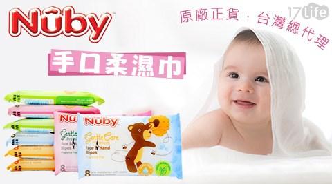 Nuby/濕巾/濕紙巾/清潔
