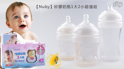 Nuby/矽膠奶瓶/矽膠/奶瓶/安撫奶嘴/奶嘴