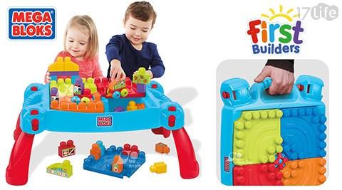 MEGA BLOKS/美高/可收納/趣味/積木桌/積木/玩具/益智