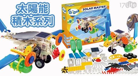 智高/GIGO/太陽能/積木/玩具/益智/DIY/智高GIGO/太陽能積木/雙片太陽能進階組/4.5伏可充電太陽能專業組