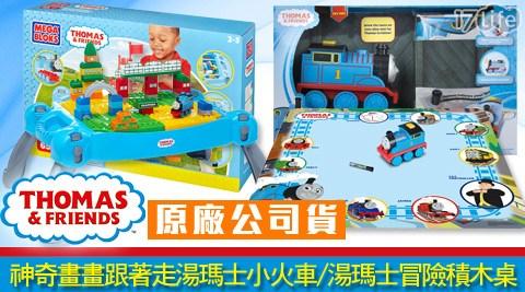 只要999元起(含運)即可購得原價最高3099元湯瑪士小火車系列任選1入:(A)神奇畫畫跟著走湯瑪士小火車/(B)湯瑪士冒險積木桌。