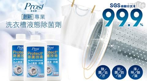 平均每瓶最低只要78元起(含運)即可享有【普洛斯 Prosi】專業洗衣槽液態除菌劑(Protect+雙效合一)3瓶/6瓶/9瓶(600ml/瓶)。