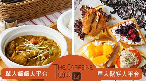 The caffeine咖啡癮/單人套餐/咖啡癮/早午餐/下午茶/咖啡/點心/鬆餅/沙拉/約會/聚會/套餐/松山線/華航