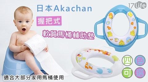 日本/Akachan/阿卡將/握把式軟質馬桶輔助墊/馬桶輔助墊/馬桶