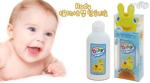 Rody/植物性/嬰兒/乳液/嬰幼兒/生活用品