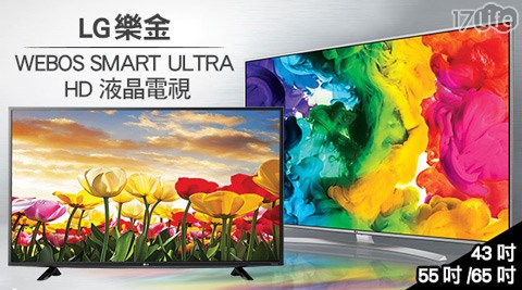 只要21380元起(含運)即可購得【LG樂金】原價最高99900元液晶電視系列1台(不含安裝):(A)43型WEBOS SMART ULTRA HD液晶電視(43UF640T)/(B)55型SUPER..