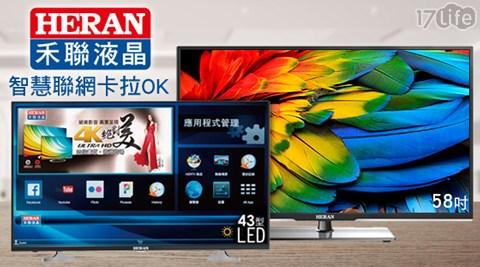 只要22200元起(含運)即可購得【HERAN禾聯】原價最高44900元LED液晶顯示器系列1台(不含安裝):(A)43吋HERTV Smart LED液晶顯示器+視訊盒(HD-43AC3)/(B)58吋HERTV智慧雲端新視界LED液晶顯示器+視訊盒(HD-58AC3);享3年保固。