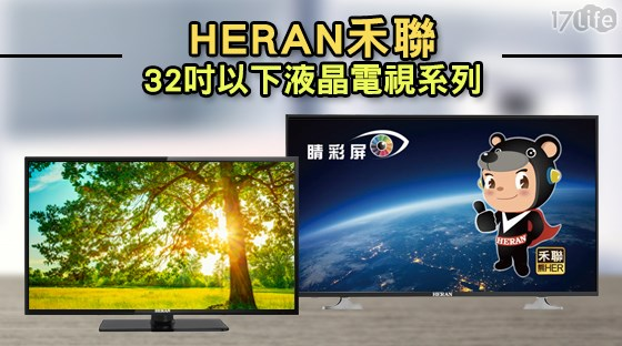 只要5,380元起(含運)即可享有【HERAN 禾聯】原價最高9,990元液晶電視只要5,380元起(含運)即可享有【HERAN 禾聯】原價最高9,990元液晶電視1台:(A)24吋低藍光HiHD LED液晶顯示器(HD-24DD5)/(B)32吋LED液晶電視+視訊盒(HD-32DA2)..